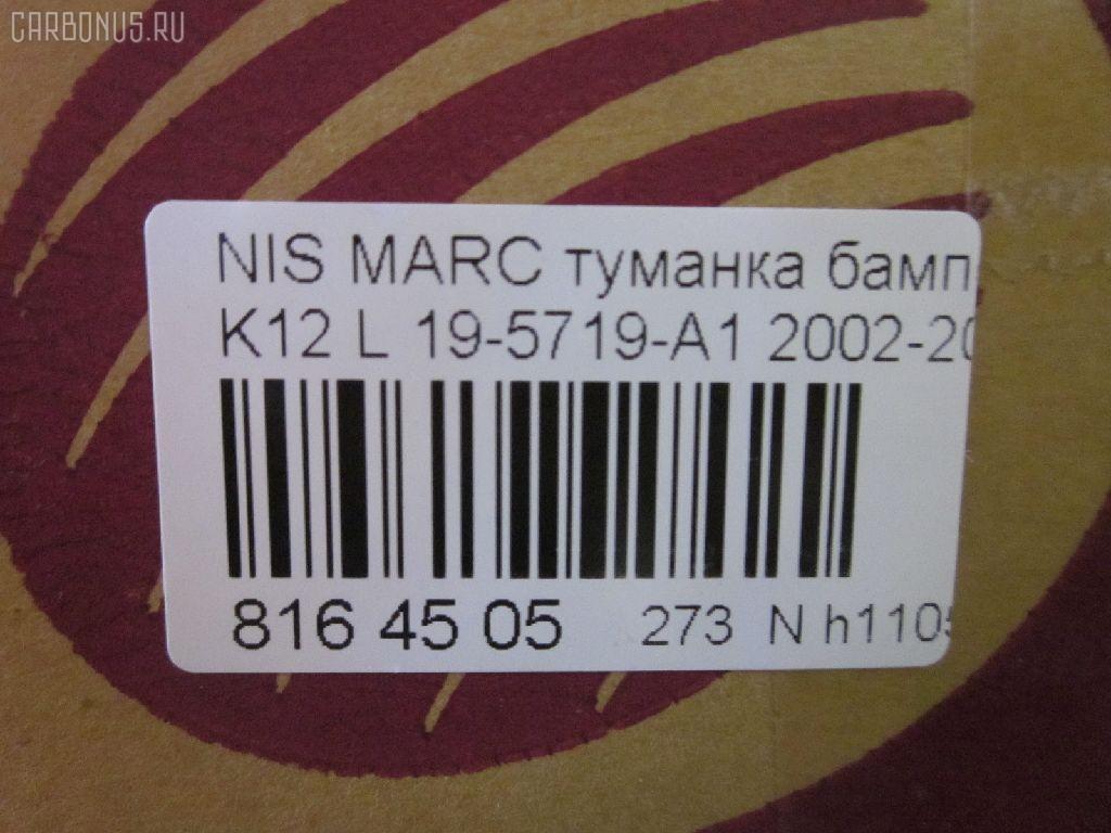 Туманка бамперная NISSAN MARCH K12 Фото 3