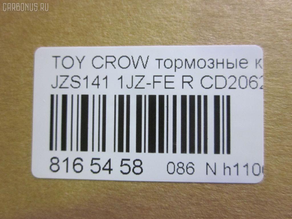 Тормозные колодки TOYOTA CROWN JZS141 1JZ-GE Фото 3