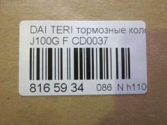 Тормозные колодки DAIHATSU TERIOS J100G Фото 3