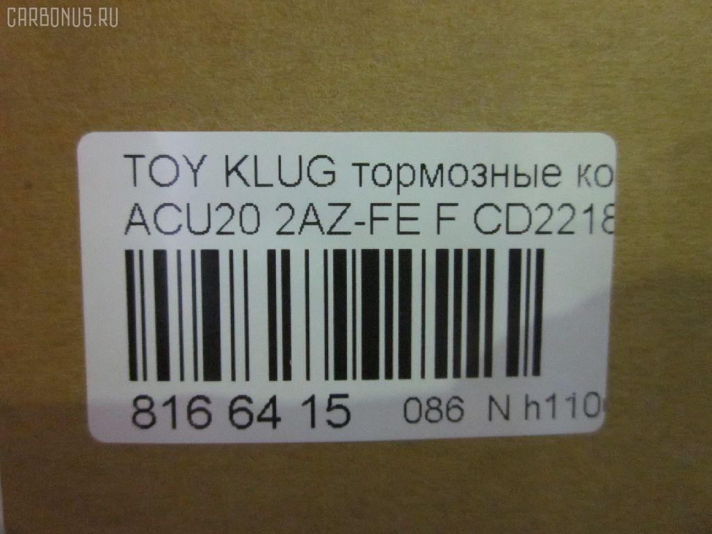 Тормозные колодки TOYOTA KLUGER V ACU20 2AZ-FE Фото 3