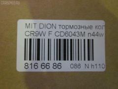 Тормозные колодки Mitsubishi Dion CR9W Фото 4
