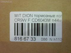 Тормозные колодки Mitsubishi Dion CR9W Фото 3