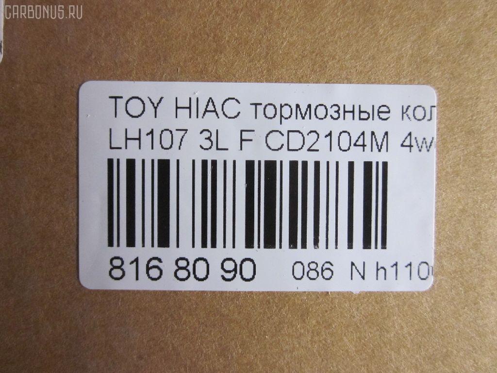 Тормозные колодки TOYOTA HIACE LH107 3L Фото 2