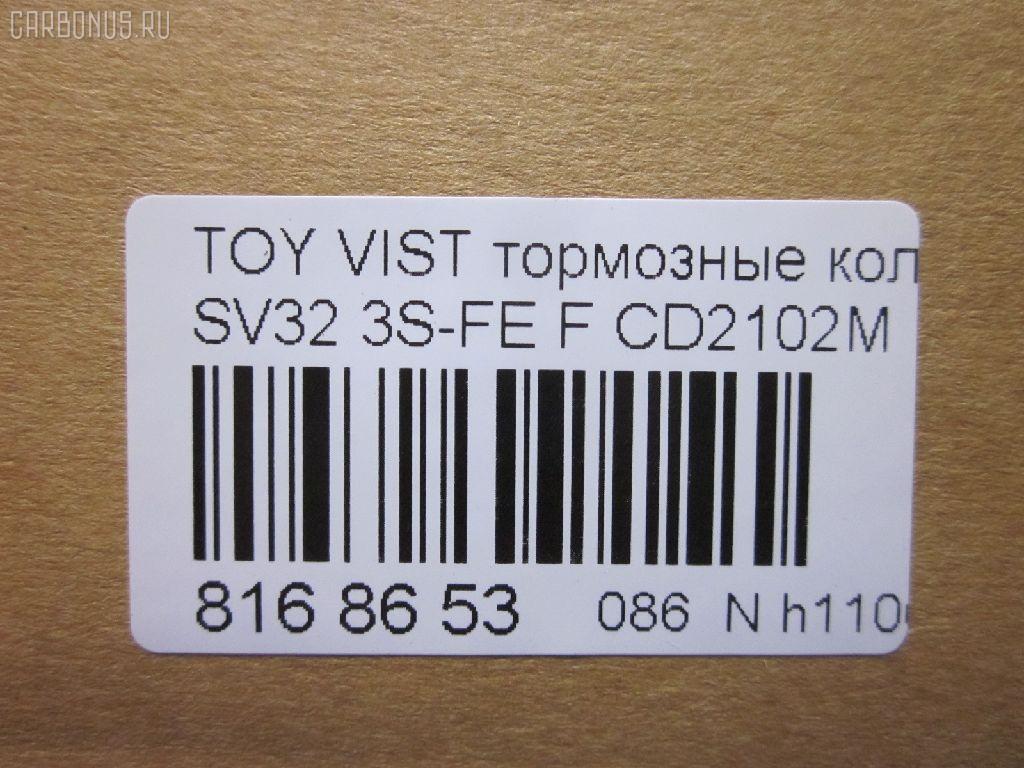 Тормозные колодки TOYOTA VISTA SV32 3S-FE Фото 2