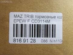 Тормозные колодки TADASHI TD-086-5805 на Mazda Tribute EPEW Фото 12