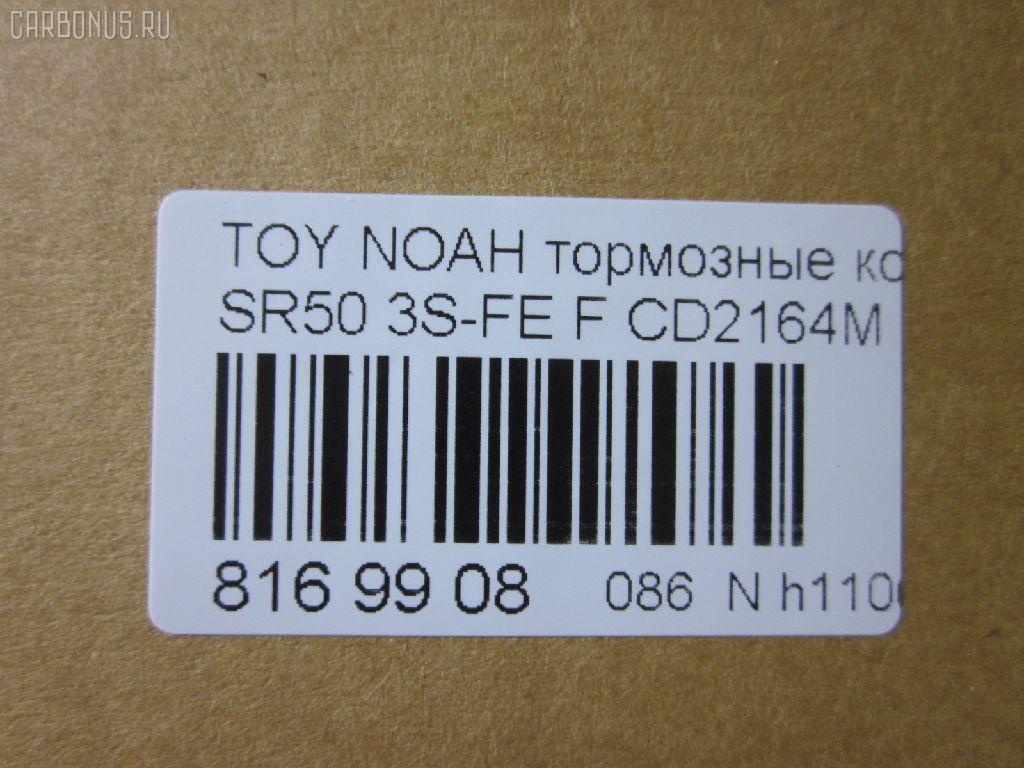 Тормозные колодки TOYOTA TOWN ACE NOAH SR50G 3S-FE Фото 2