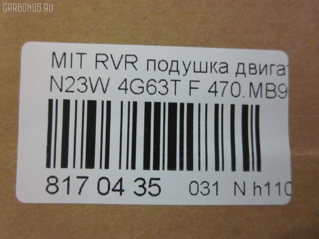 Подушка двигателя MITSUBISHI RVR N23W 4G63T Фото 3
