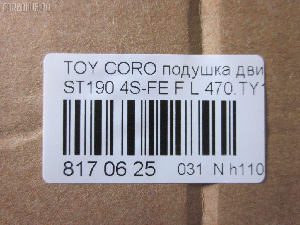 Подушка двигателя TOYOTA CORONA ST190 4S-FE Фото 3
