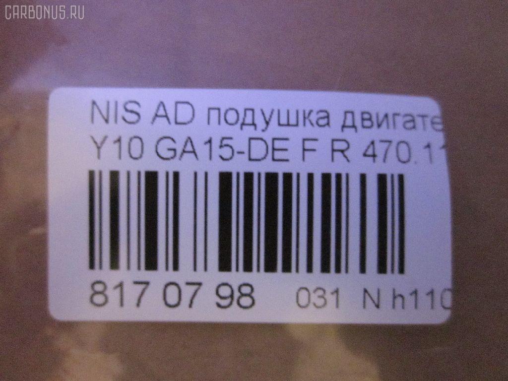 Подушка двигателя NISSAN AD VAN Y10 GA15-DE Фото 3