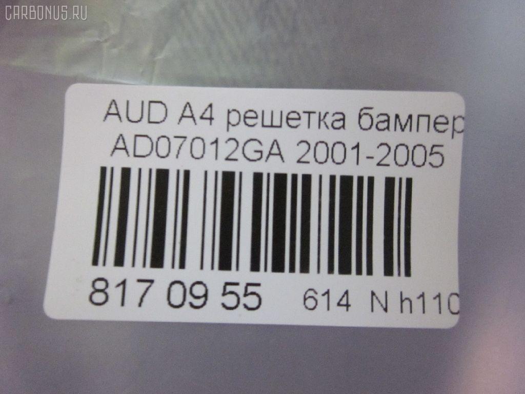 Решетка бамперная AUDI A4 8E2 Фото 3