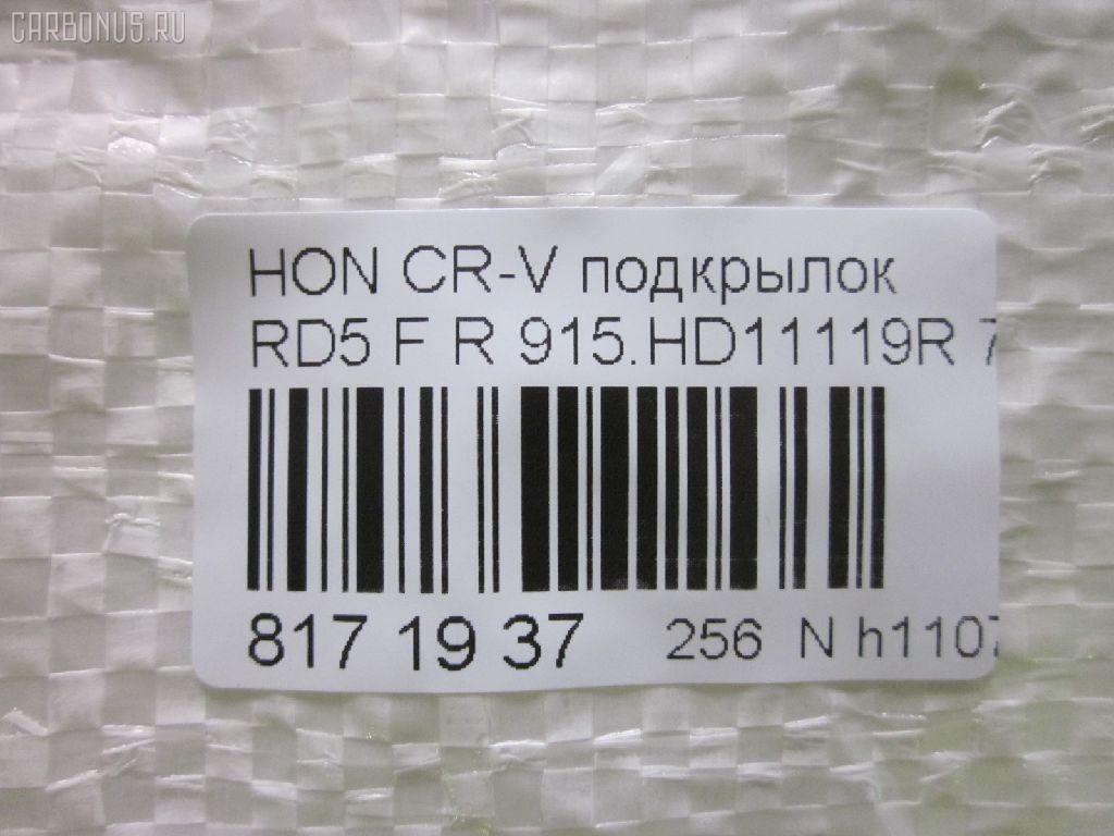 Подкрылок HONDA CR-V RD5 Фото 3