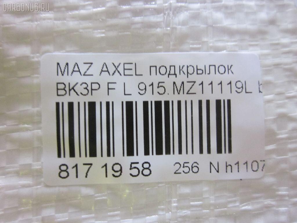 Подкрылок MAZDA AXELA BK3P Фото 3