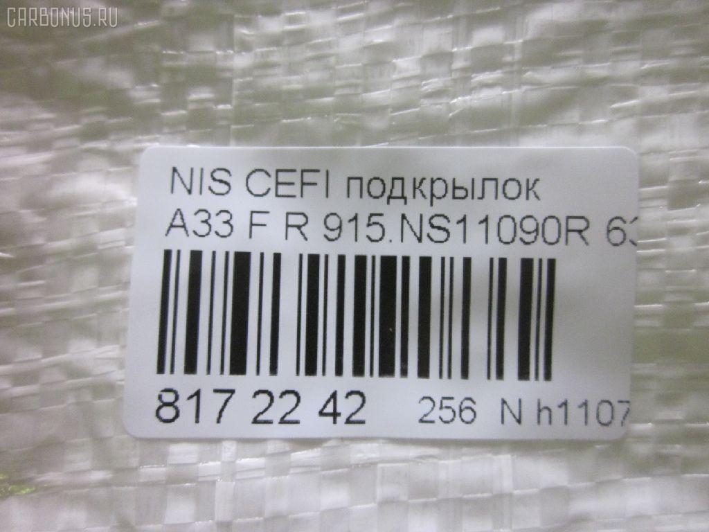 Подкрылок NISSAN CEFIRO A33 Фото 3
