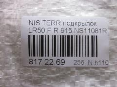 Подкрылок Nissan Terrano LR50 Фото 3
