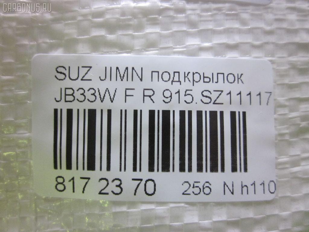 Подкрылок SUZUKI JIMNY JB33W Фото 3