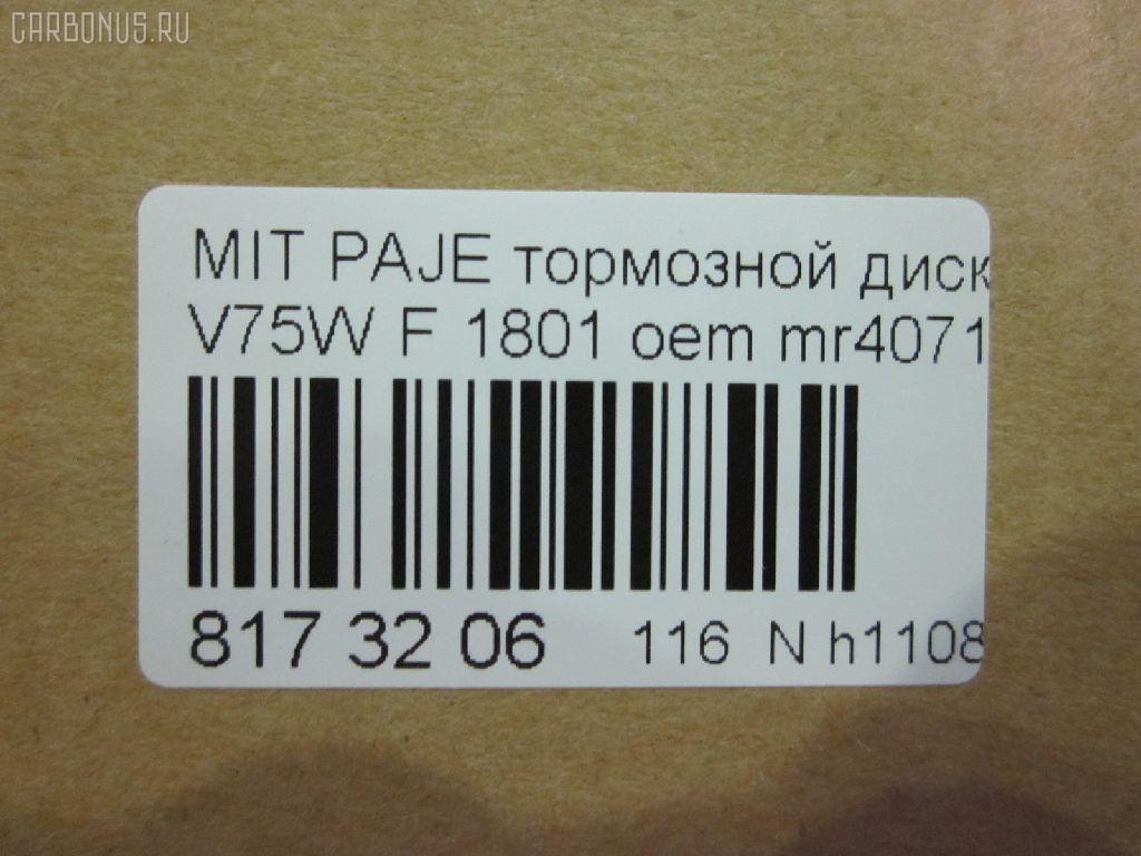 Тормозной диск MITSUBISHI PAJERO V75W Фото 2