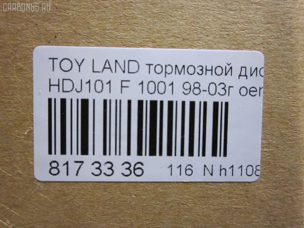 Тормозной диск TOYOTA LAND CRUISER HDJ101 Фото 2