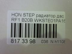Радиатор ДВС Honda Stepwgn RF1 B20B Фото 3