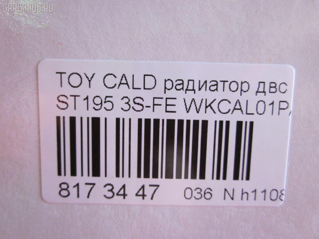 Радиатор ДВС TOYOTA CALDINA CT190G 2C Фото 3