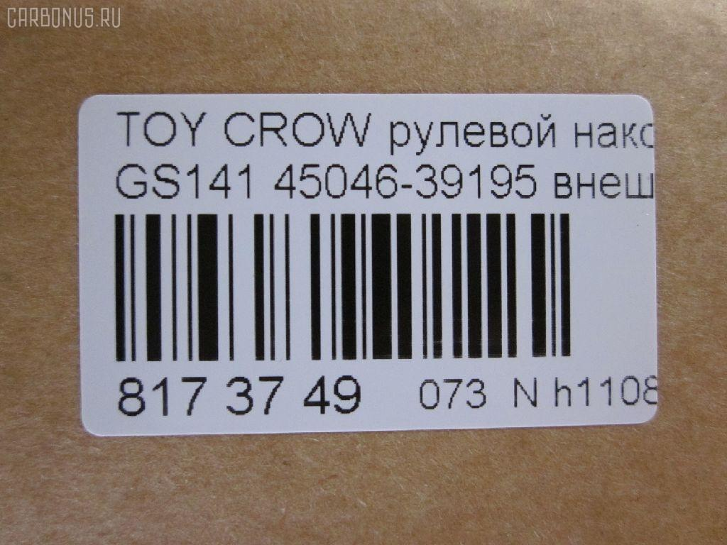 Рулевой наконечник TOYOTA CROWN GS141 Фото 2