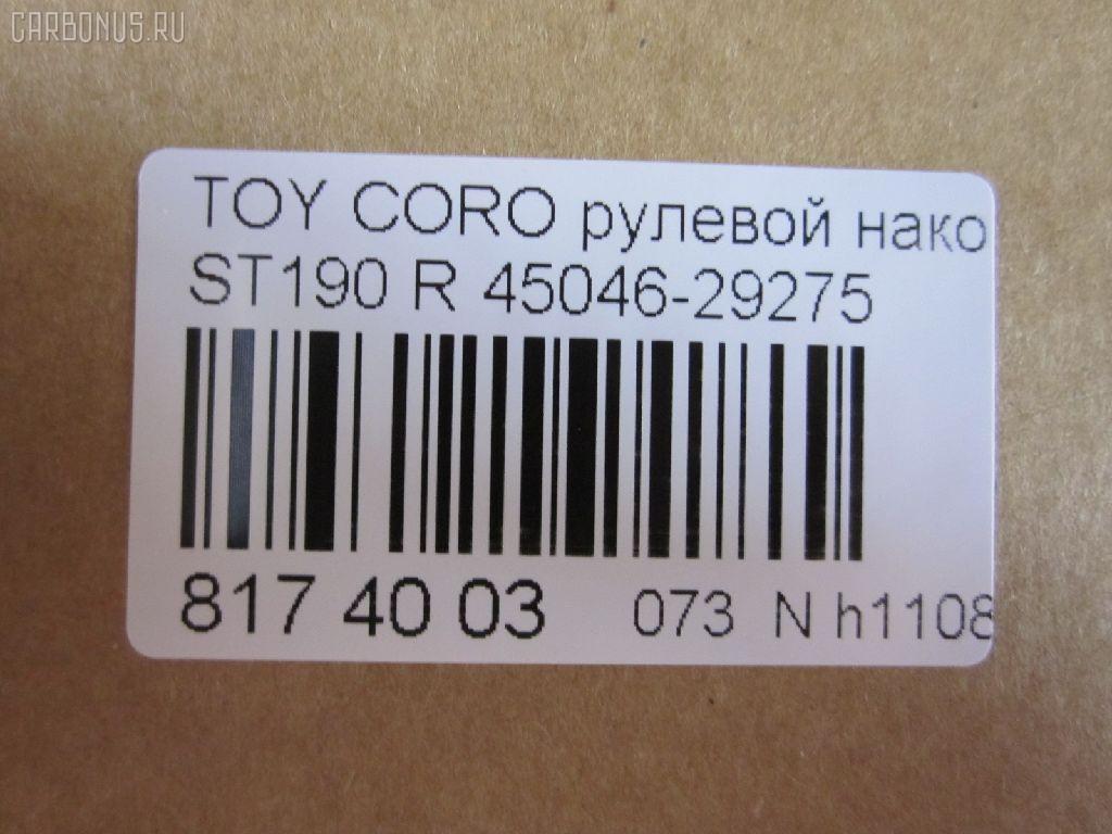 Рулевой наконечник TOYOTA CORONA ST190 Фото 2