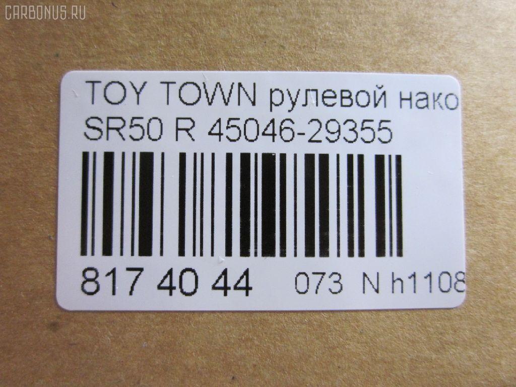 Рулевой наконечник TOYOTA TOWN ACE NOAH SR50G Фото 2