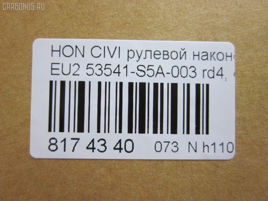 Рулевой наконечник HONDA CIVIC EU2 Фото 2