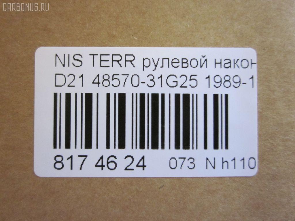 Рулевой наконечник NISSAN TERRANO WHYD21 Фото 2