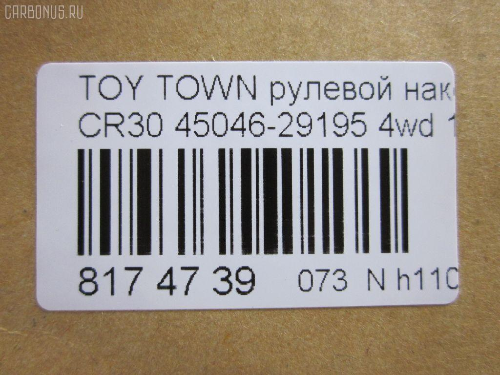 Рулевой наконечник TOYOTA TOWN ACE CR30G Фото 2