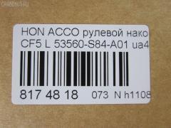 Рулевой наконечник HONDA ACCORD CF5 Фото 2