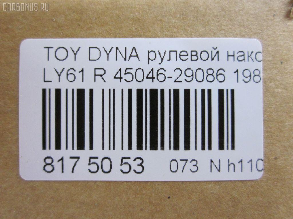Рулевой наконечник TOYOTA DYNA LY61 Фото 2