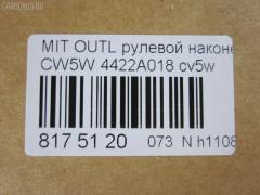 Рулевой наконечник Mitsubishi Outlander CW5W Фото 2
