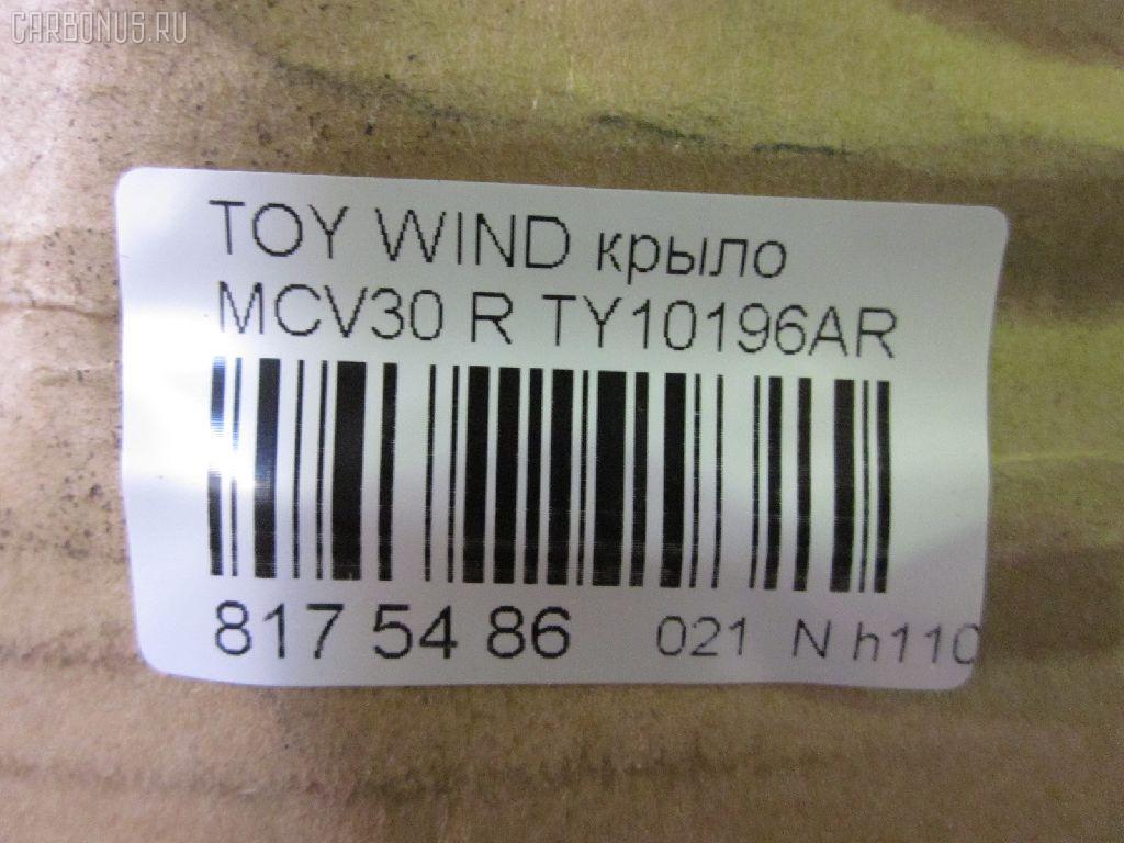 Крыло переднее TOYOTA WINDOM MCV30 Фото 2