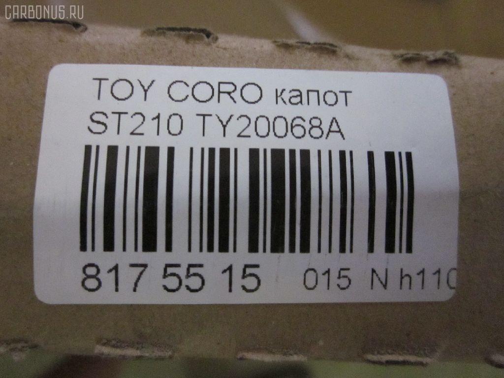 Капот TOYOTA CORONA PREMIO ST210 Фото 2