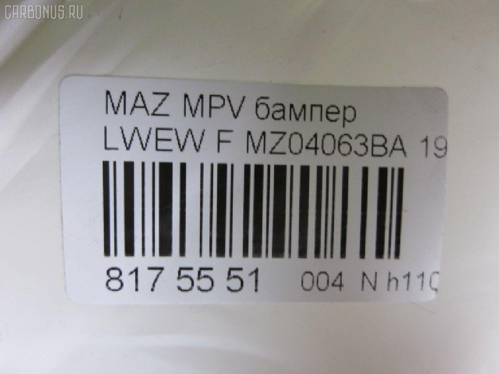 Бампер MAZDA MPV LWEW Фото 3
