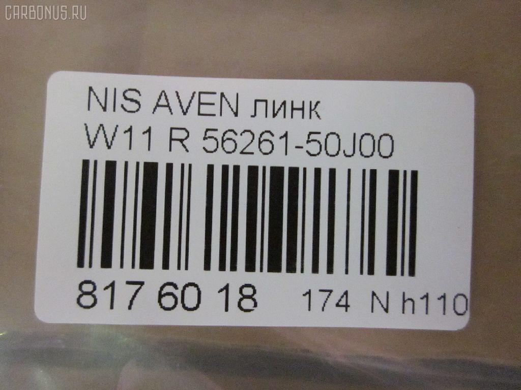 Линк стабилизатора NISSAN AVENIR W11 Фото 2