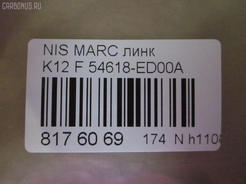 Линк стабилизатора NISSAN MARCH K12 Фото 2