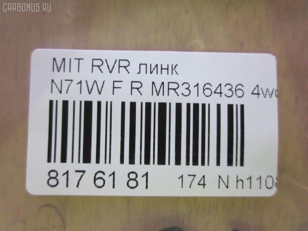 Линк стабилизатора MITSUBISHI RVR N71W Фото 2