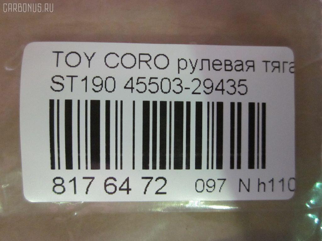 Рулевая тяга TOYOTA CORONA ST190 Фото 2