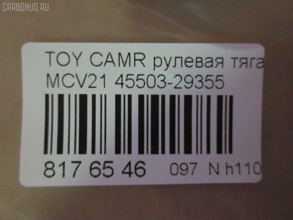 Рулевая тяга TOYOTA CAMRY GRACIA MCV21 Фото 2