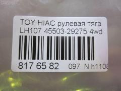 Рулевая тяга Toyota Hiace LH107 Фото 2