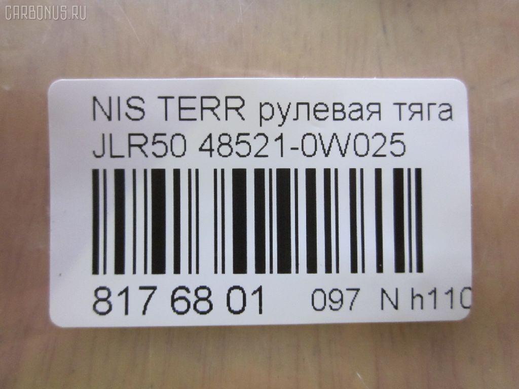 Рулевая тяга NISSAN TERRANO JLR50 Фото 2