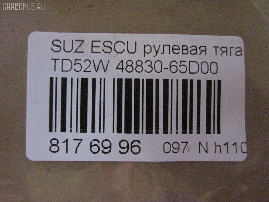Рулевая тяга SUZUKI ESCUDO TD52W Фото 2