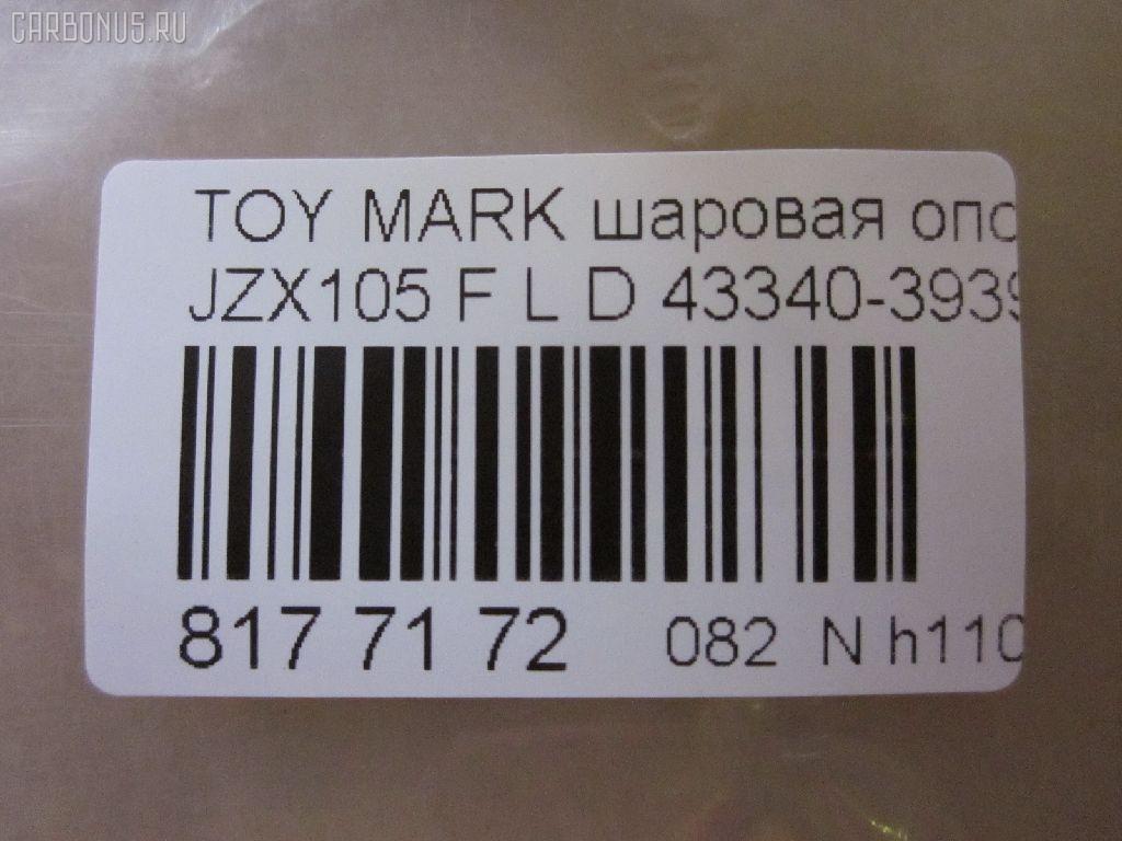 Шаровая опора TOYOTA MARK II JZX105 Фото 2