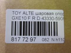 Шаровая опора Toyota Altezza GXE10 Фото 2