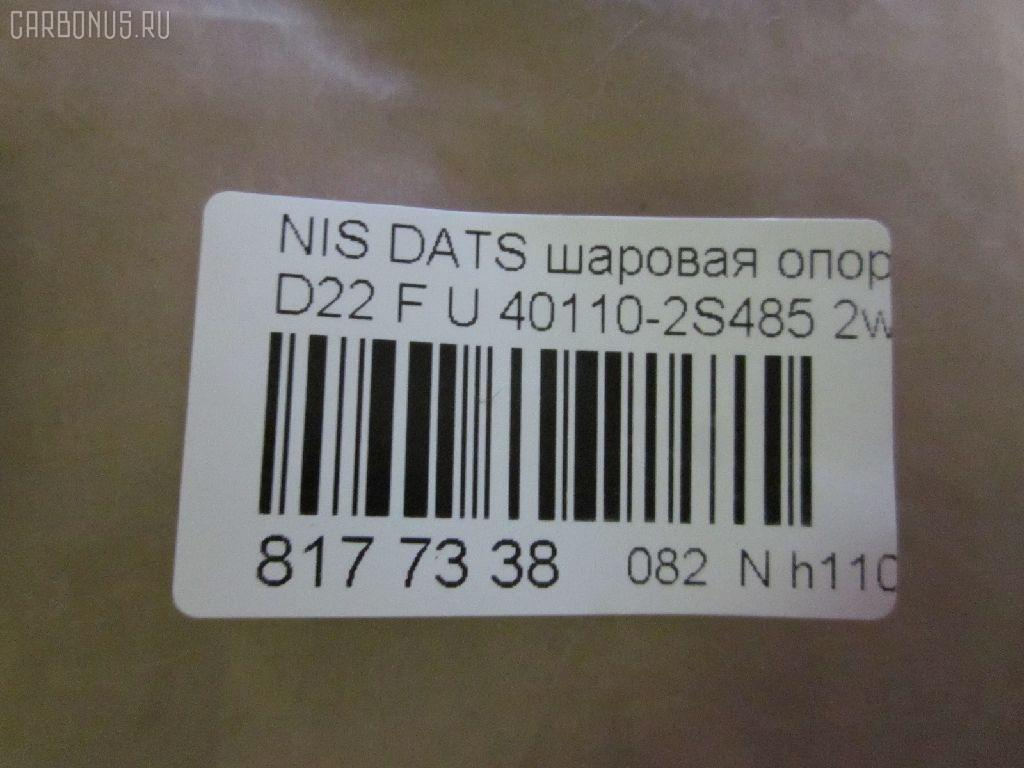 Шаровая опора NISSAN DATSUN D22 Фото 2