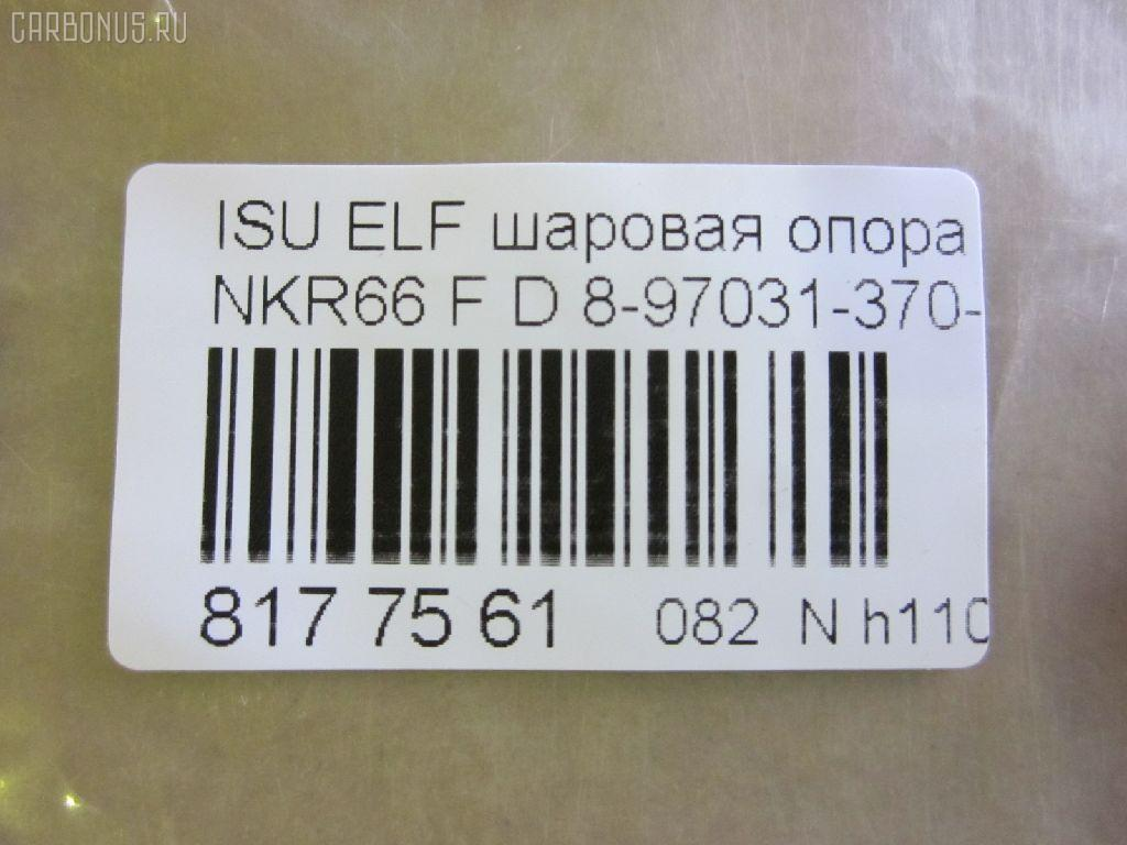 Шаровая опора ISUZU ELF NKR66 Фото 2