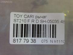 Рычаг Toyota Carina ST210 Фото 3