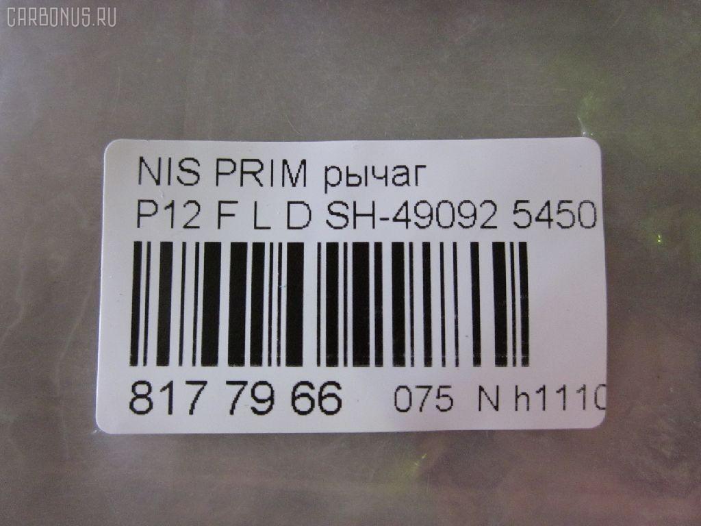 Рычаг NISSAN PRIMERA P12 Фото 3