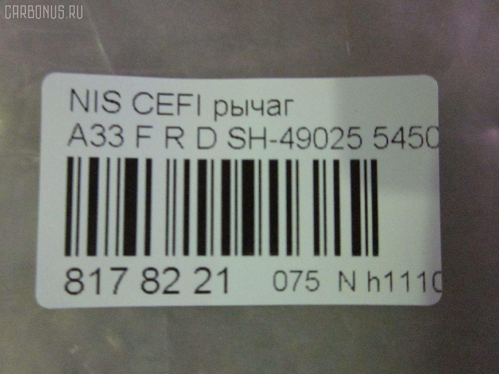Рычаг NISSAN CEFIRO A33 Фото 2